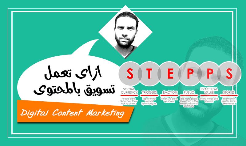 ازاى تعمل تسويق بالمحتوى Digital Content Marketing