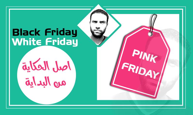 اصل حكاية الـ Black Friday