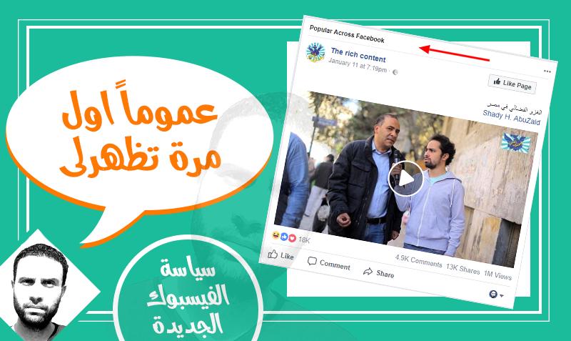 سياسة الفيسبوك الجديدة 2018