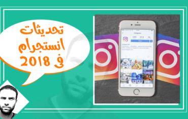 تحديثات Instagram في 2018