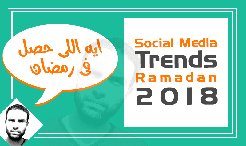سوشيال ميديا ترند رمضان 2018