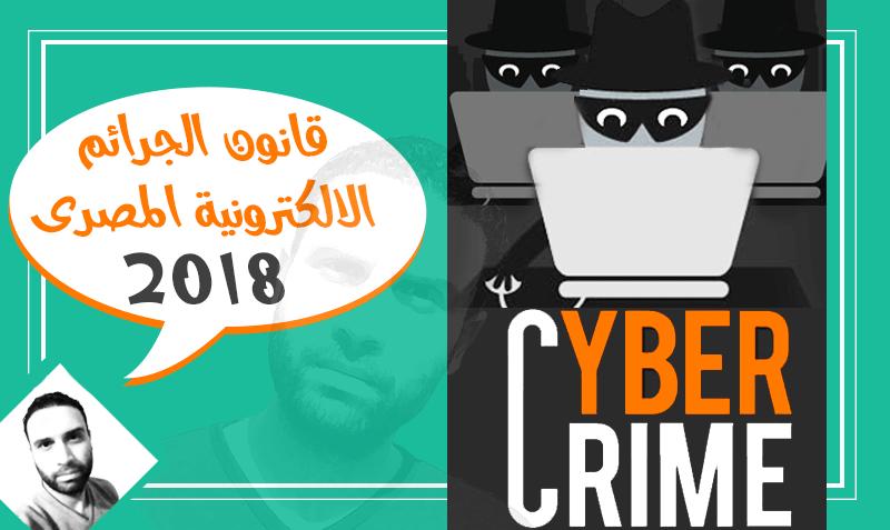 قانون الجرائم الالكترونية المصرى 2018