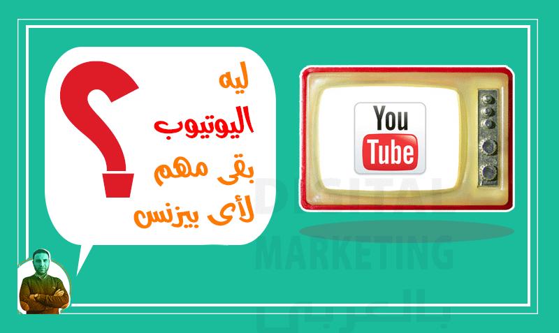 ليه اليوتيوب بقى مهم لأى بيزنس ؟