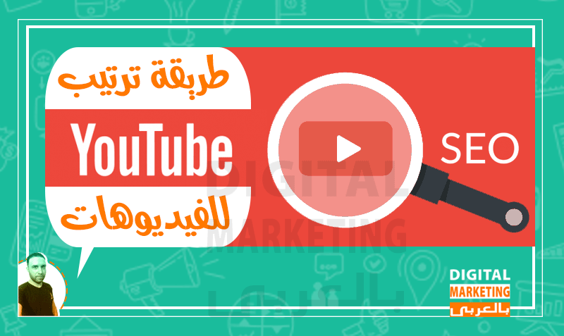 ايه هى معايير ترتيب نتائج الفديوهات على اليوتيوب ( youtube video seo )