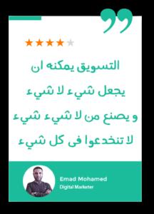 Emad quote