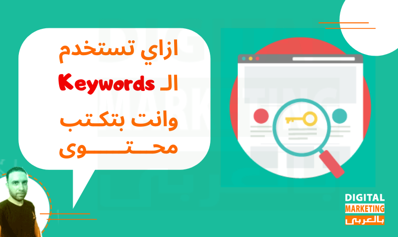ازاي تستخدم الـ Keywords وانت بتكتب محتوى؟