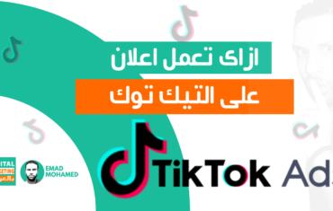 ازاى تعمل اعلان على التيك توك – TikTok ADS