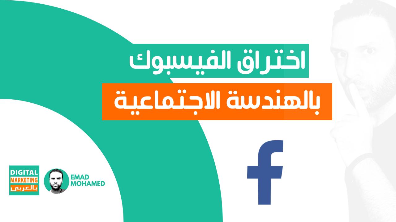 اختراق الفيسبوك بالهندسة الاجتماعية