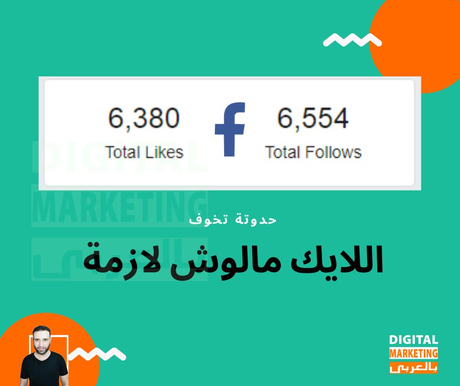 عدد اللايك على الفيسبوك مالوش لازمة
