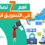 اهم 7 نصائح فى التسويق الرقمي للشركات الصغيرة 2020