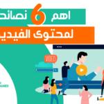 اهم 6 نصائح لمحتوى الفيديو التسويقي