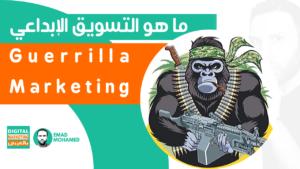 ما هو التسويق الإبداعي - Guerrilla Marketing ؟