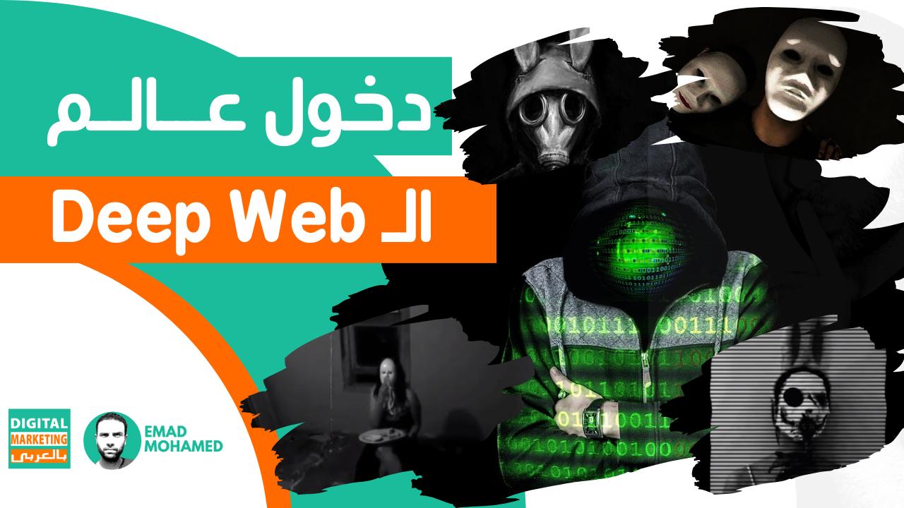 كيفية دخول وتصفح مواقع الإنترنت المظلم Deep Web