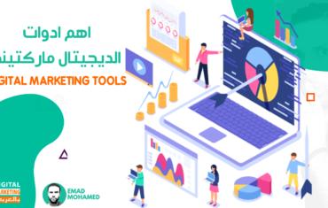 اهم ادوات الديجيتال ماركتينج – digital marketing tools