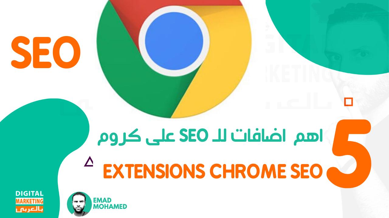 اهم 5 اضافات على جوجل كروم للـ Extensions Chrome SEO