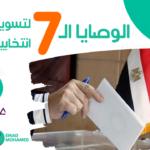 الوصايا السبعة لتسويق حملة انتخابية ناجحة فى مصر