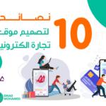 10 نصائح لتصميم موقع تجارة الكترونية