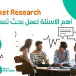اهم الاسئلة لعمل بحث تسويقي Market Research