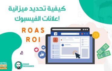 كيفية تحديد ميزانية إعلانات الفيسبوك
